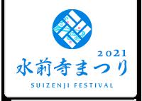 水前寺まつり2021